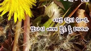윤미래 ~꽃