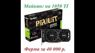 Майнинг ферма за 40к. Geforce 1050 Ti. обзор и доп информация 25.07.2017г.