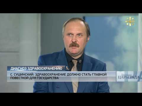 Картинки по запросу Хроники Царьграда: Диагноз здравоохранению