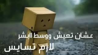 اغنيه عشان تعيش وسط البشر لازم تسايس