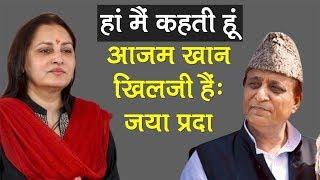 Jaya Prada compares Azam Khan to Alauddin Khilji | Lok Sabha Election 2019