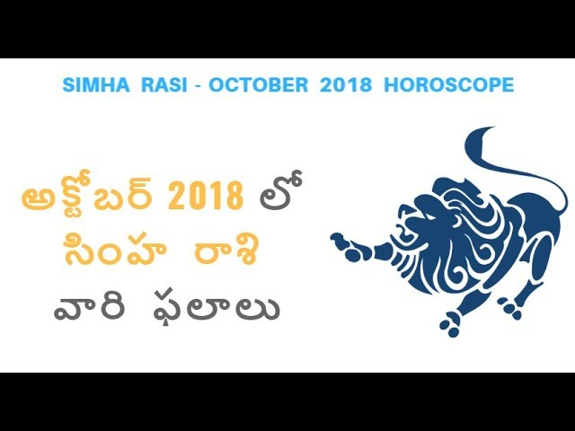 Simha Rasi October 2018 Rasi Phalalu | Leo 2018 Telugu Horoscope