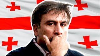 5 ошибок Саакашвили