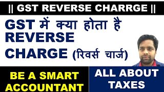 GST REVERSE CHARGE PROVISION | WHAT IS REVERSE CHARGE MECHANISM UNDER GST LAW | CA MANOJ GUPTA
