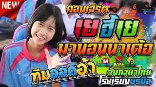กำลังมาแรง !! เยฮี้เย l เหมยลี่ ทีมออดิอ้า @วันภาษาไทย โรงเรียนบรบือ