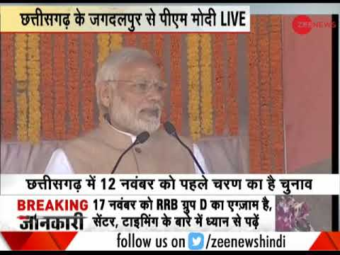 PM Narendra Modi addresses rally in Naxal-affected Bastar, Chhattisgarh