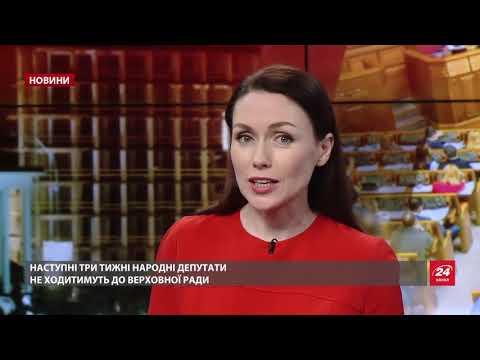 24 Канал: Підсумковий випуск новин за 21:00: Порошенко у Львові