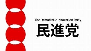 「民進党」結成!民主党と維新の党で新党、台湾「民主進歩党」も祝福!