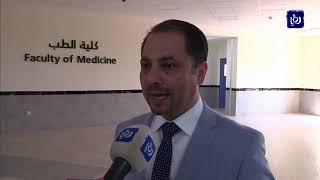 افتتاح مبنى كلية الطب الجديد في جامعة اليرموك (7-5-2019)
