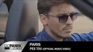 Πάρις - Πες Του | Paris - Pes Tou - Official Music Video