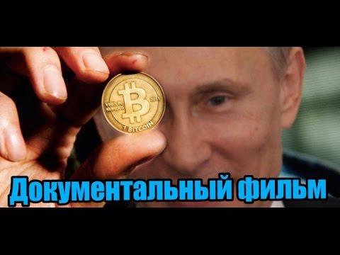 Документальный фильм о Биткоине (Bitcoin) и что такое деньги? | | asicbot.ru
