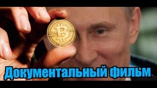 видео Что такое биткоин (bitcoin)?