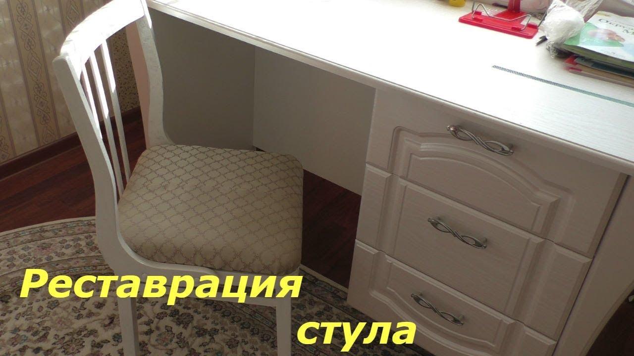 Реставрируем стул своими руками мастер класс фото 967