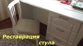 видео Реставрация стульев