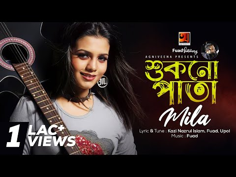 Shukno Pata || Fuad feat Mila | New Bangla Song 2018 | Lyrical Video | ☢☢ EXCLUSIVE ☢☢