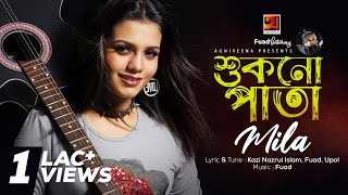 shukno pata fuad feat mila new bangla song 2018 lyrical video ☢☢ exclusive ☢☢