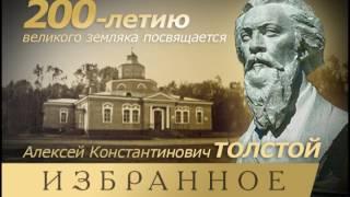 А.К.Толстой. Избранное. Выпуск 5.