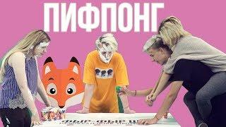 ПИФПОНГ БИРПОНГ / Никита Златоуст, Тимоха Сушин, Николетта Шонус и Саша Попкова