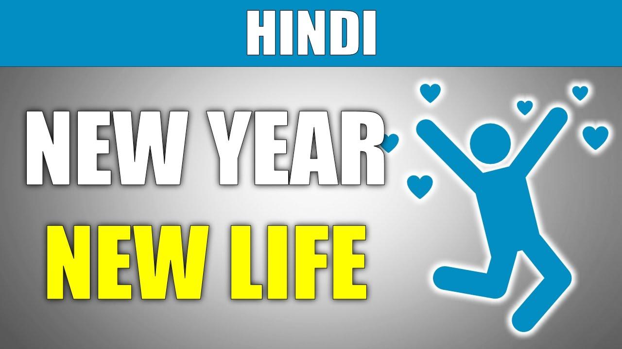 NEW YEAR NEW LIFE | YEBOOK #16 - YouTube