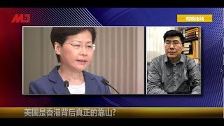 明镜连线 | 香港安危系于美国? (20190821)