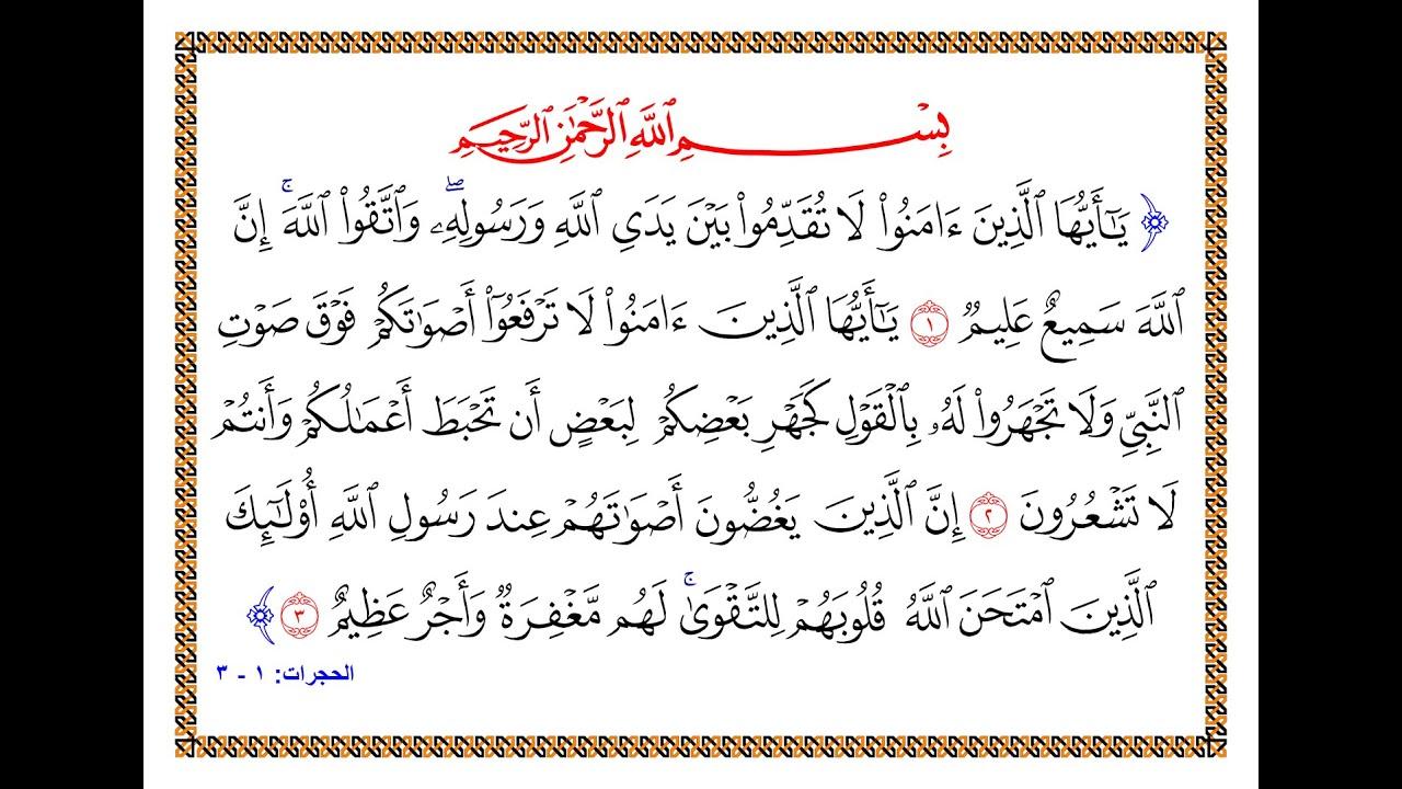 تفسير سورة الحجرات من الآية 1 إلى الآية 3 تفسير السعدي المقروء والمسموع Youtube