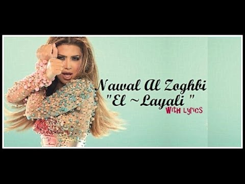 "Nawal Al Zoghbi "" El Layali "" (With Lyrics) HD"