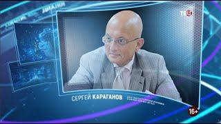 Сергей Караганов. Право знать! 27.03.2021