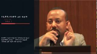 Ethiopia Dr abiy የሰዉ ልጆች ልዩ ብቃት ክፍል ሁለት