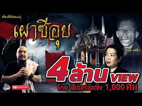 สัปเหร่อหญิงคนแรกของไทย เผาซีอุย สัปเหร่อ1,000 ศพ  ผีประตูแดง เรือนจำกลางบางขวาง เที่ยวได้ไม่ลบหลู่
