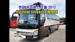중고버스 현대 유니버스 노블 2012, Korean U…