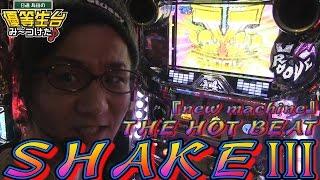 【SHAKE3】日直島田の優等生台み〜つけた♪《新台最速実践》《スロット・パチスロ・シェイクIII》