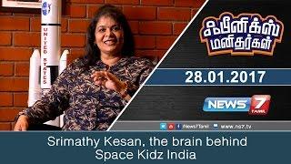 Srimathy Kesan – WTC Space Kidz | Phoenix Manithargal | News7 Tamil