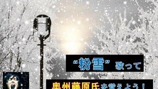歌詞カード 【奥州藤原氏 × 粉雪】 ♪ き も ひ や (清衡・基衡・秀衡・...