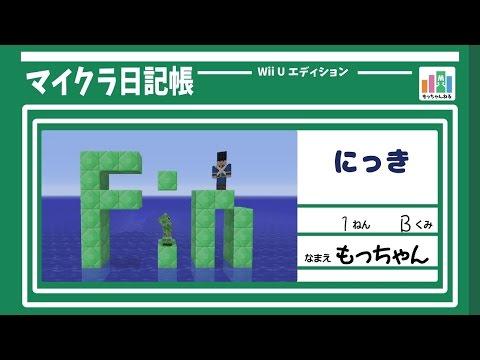 もっちゃんのマイクラ日記:最終日【マインクラフト WiiU エディション】