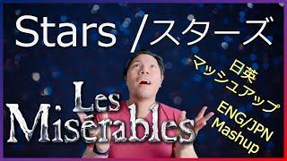 Stars   Les Miserables   Cover   ENG/JPN Mashup