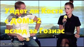 Уйдет ли Костя за Гозиас с ДОМа-2