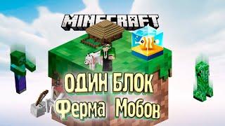 Бюджетная ФЕРМА МОБОВ - #4 - Minecraft ОДИН БЛОК