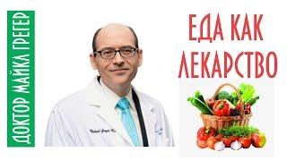 Доктор Майкл Грегер. Еда как лекарство.