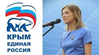 Выступление Натальи Поклонской (День партии «Единая Россия» в Красноперекопском районе)