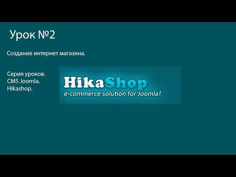 Интернет магазин Hikashop на СMS Joomla 02
