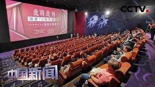[中国新闻] 国庆盛典4K粤语版电影在港澳受好评 | CCTV中文国际