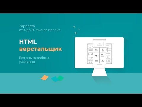Открыта вакансия HTML верстальщик без опыта работы удаленно