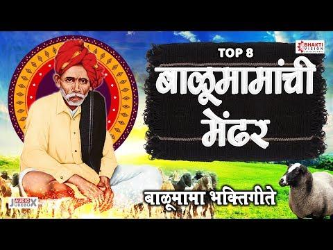 श्री बाळूमामा उत्सव आदमापूर । बाळूमामांची मेंढर | Top 8 Balumama Bhaktigeete