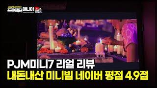 미니 빔프로젝터 PJM미니7  리얼 리뷰  내돈내산 미…