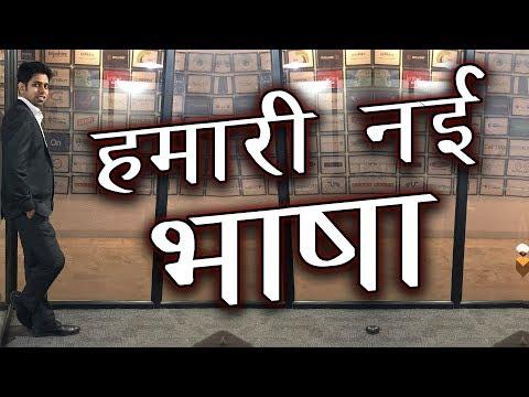 हमारी नई भाषा  | Him eesh Madaan thumbnail