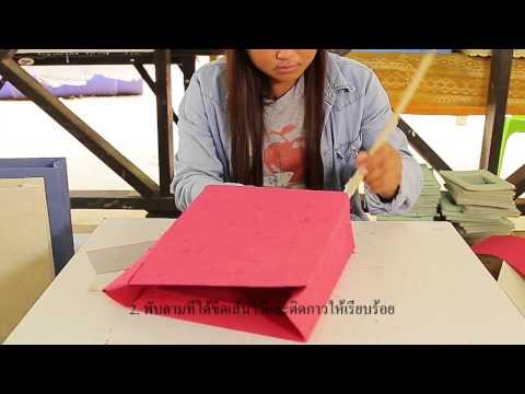 วิธีทำถุงกระดาษจากมูลช้าง