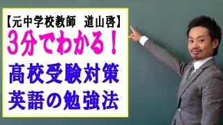 道山ケイ 友達募集中〜 ☆さらに詳しい!!英語の受験勉強の記事⇒ https://...