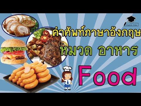 คำศัพท์ภาษาอังกฤษ อาหาร Food Vocabulary การ์ตูนความรู้