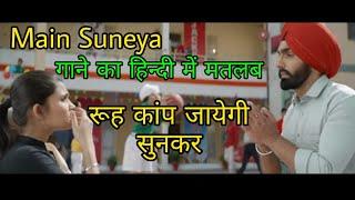 Main suneya ammy virk lyrics meaning in Hindi - ammy virk new song