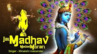 jai madhav madan murari very beautiful songs popular shri krishna bhajans full songs